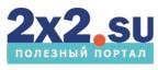 2x2.su