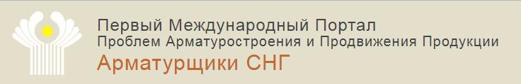 armaturshiki.ru