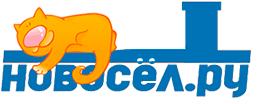 novosel.ru