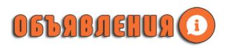 obyavleniya.info