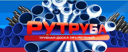rutruba.ru